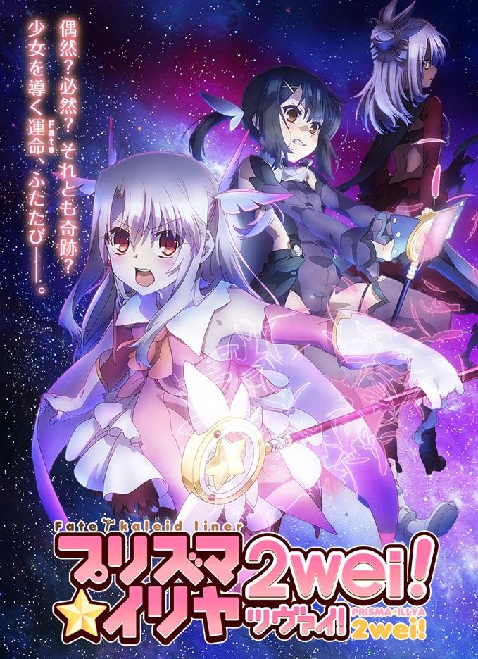 Fate/kaleid liner Prisma☆Illya 2wei! مترجم