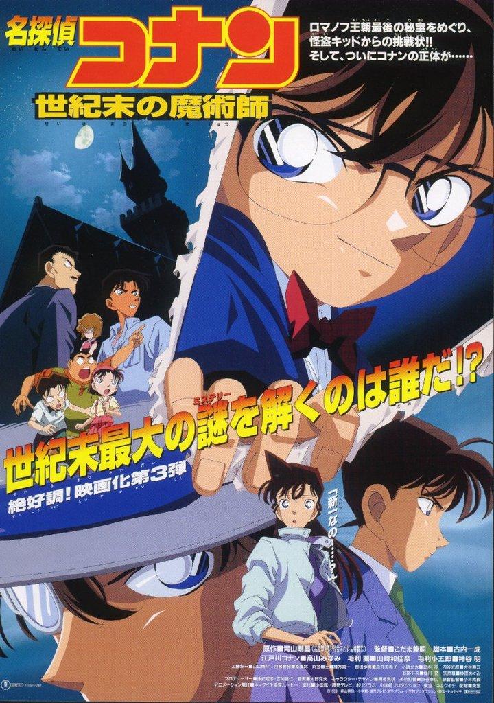 فيلم المحقق كونان الثالث 3 Detective Conan Movie مترجم