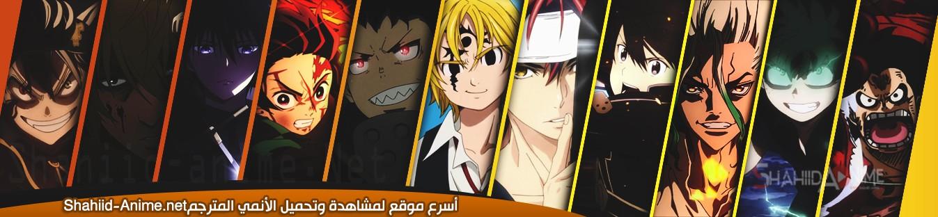 shahid anime