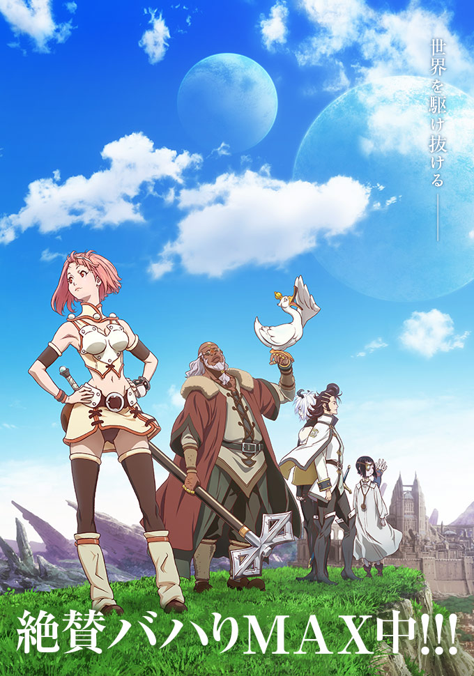 Shingeki no Bahamut: Virgin Soul مترجم
